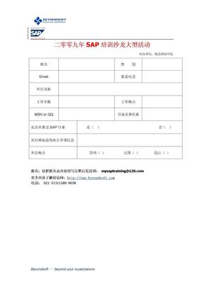 上海SAP培训沙龙报名表