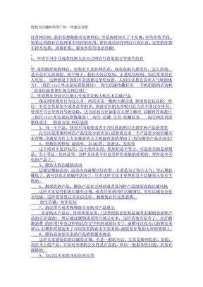 给淘宝店铺网络推广的一些建议分析.doc