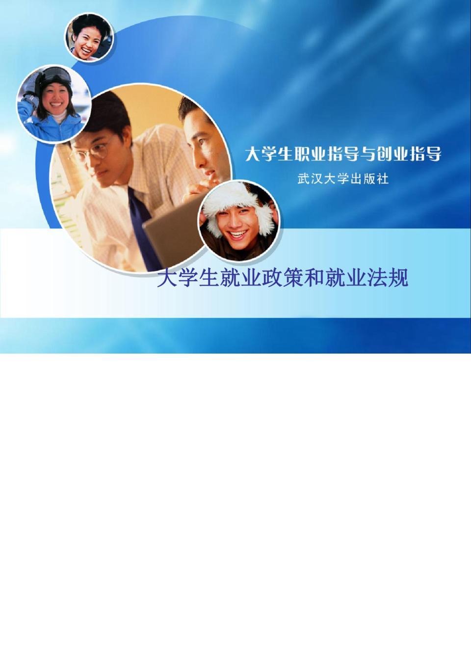 大学生职业生涯规划1大学生就业政策和就业法规.ppt