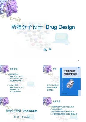 药物分子设计第一讲.ppt