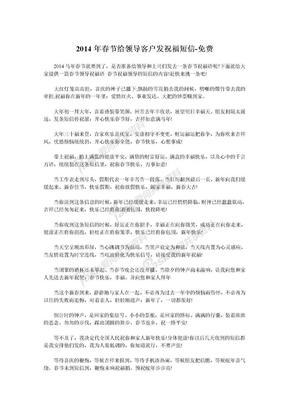 2014年春节给领导客户发祝福短信大全-免费.doc