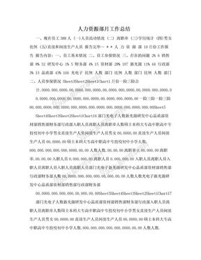人力资源部月工作总结.doc