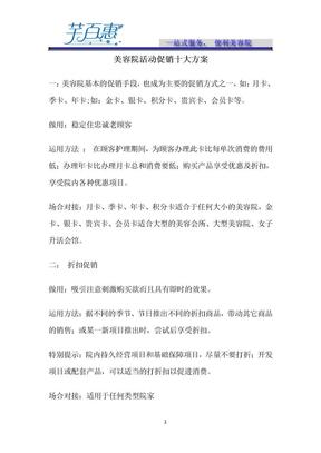 美容院活动策划方案(促销).doc