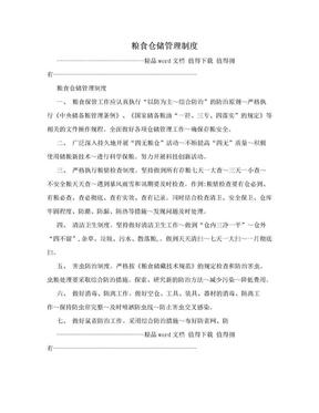 粮食仓储管理制度.doc