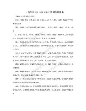 (精华资料)李涵辰八字猜测技能选集.doc