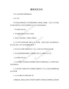 煤炭代发合同(1).doc