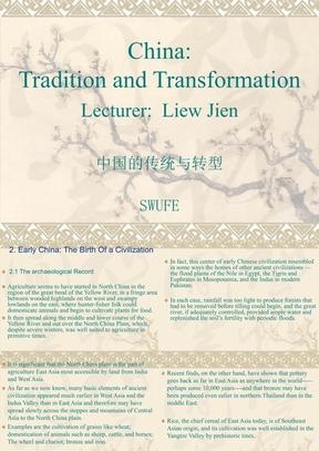 《中国的传统与转型》课件第二章[1].lnk.ppt