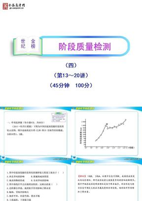 区域地理一轮复习阶段质量检测(四).ppt
