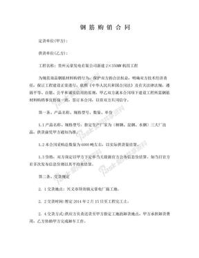 钢筋采购合同通用版2017.doc