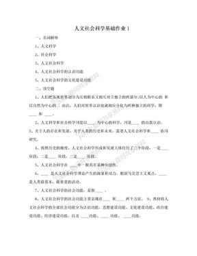 人文社会科学基础作业1.doc