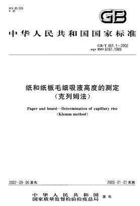 GBT 461.1-2002 纸和纸板毛细吸液高度的测定(克列姆法).pdf