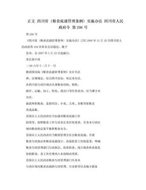 正文 四川省〈粮食流通管理条例〉实施办法 四川省人民政府令 第206号.doc