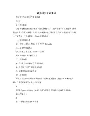 计生协会培训计划.doc