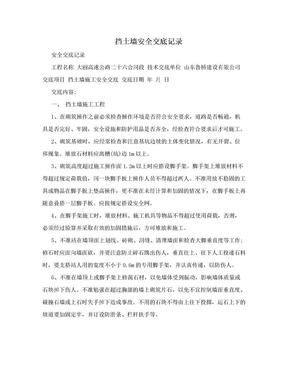 挡土墙安全交底记录.doc