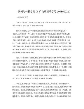 万历十五年读书报告.doc