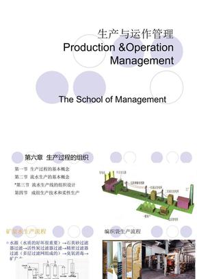 第6章.生产过程的组织.ppt