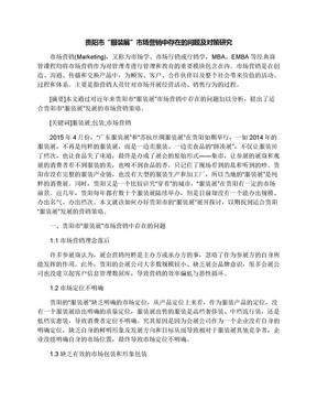"""贵阳市""""服装展""""市场营销中存在的问题及对策研究.docx"""