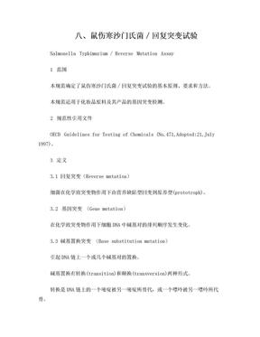 鼠伤寒沙门氏菌/回复突变试验.doc