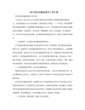 项目部党风廉政建设工作汇报.doc