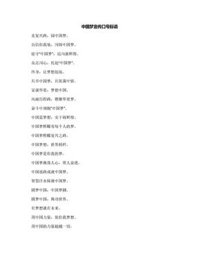中国梦宣传口号标语.docx