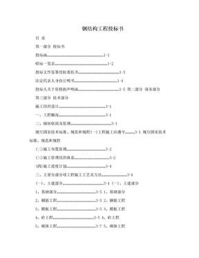 钢结构工程投标书.doc