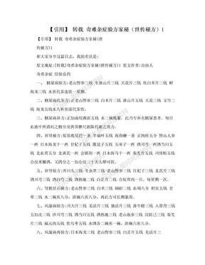 【引用】 转载 奇难杂症验方家秘(世传秘方)1.doc