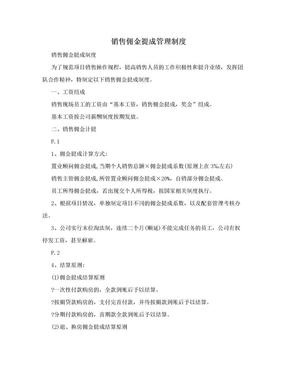 销售佣金提成管理制度.doc