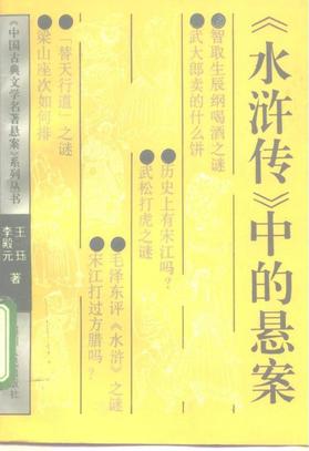 【水浒传中的悬案】王珏,李殿元.pdf
