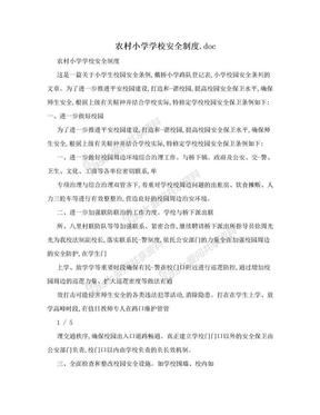 农村小学学校安全制度.doc.doc