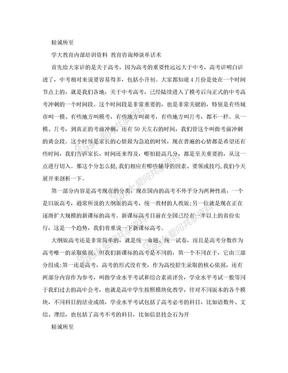 学大教育内部培训资料 教育咨询师谈单话术.doc
