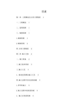 路基CFG桩施工方案[1.doc