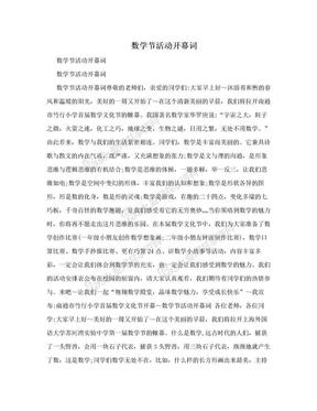 数学节活动开幕词.doc
