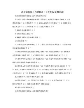 政府采购项目档案目录(公开招标采购方式).doc