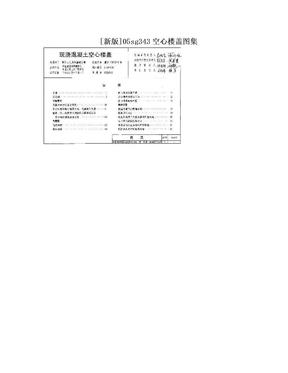 [新版]05sg343空心楼盖图集.doc