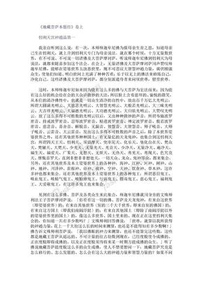 国学人__国学经典白话版《地藏经》白话版.doc