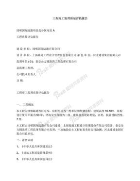 工程竣工监理质量评估报告.docx