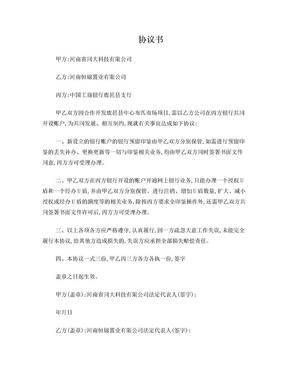 银行三方协议.doc