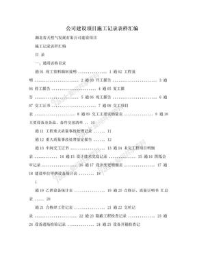 公司建设项目施工记录表样汇编.doc