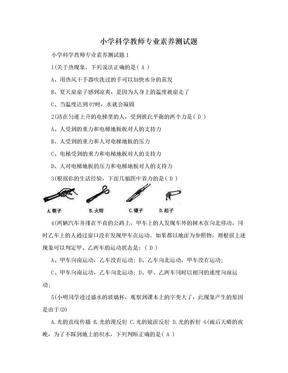 小学科学教师专业素养测试题.doc