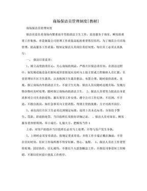 商场保洁员管理制度[教材].doc