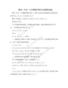 滕州二中高一上学期数学期末考试模拟试题.doc