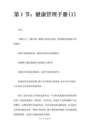 白领必备健康管理工具书:健康管理手册.doc