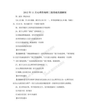 2012年11月心理咨询师三级基础真题解析.doc