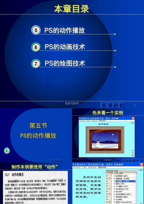 03_PS3b PS的绘图和动画.ppt
