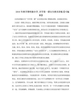 2016年秋学期明德小学_开学第一课安全教育讲稿【可编辑】.doc
