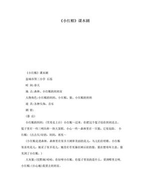 《小红帽》课本剧.doc