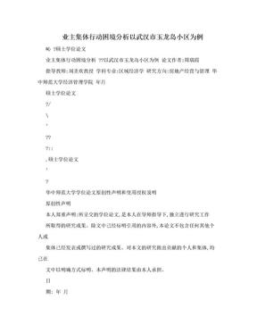 业主集体行动困境分析以武汉市玉龙岛小区为例.doc