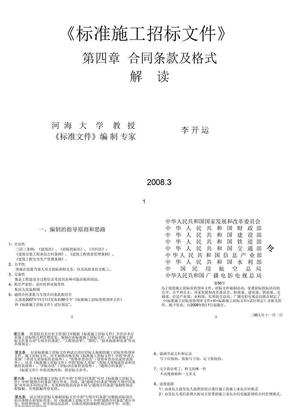 标准施工招标文件解读培训教材.ppt