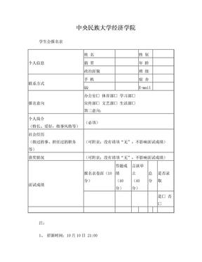 学生会报名表模板.doc