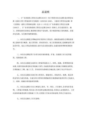 广东省建筑与装饰定额2010总说明.doc